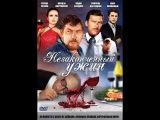 Незаконченный ужин (фильм)1979//фильмы рижской киностудии на русском языке