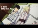 [AniDub] 12 серия [END]- Синий Экзорцист ТВ-2  Ao no Exorcist: Kyoto Fujouou-hen
