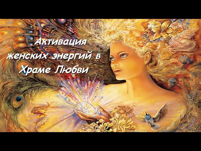 Доброе Утро с ЯАЭЛЬ! Активация женских энергий в Храме Любви (22.02.17)