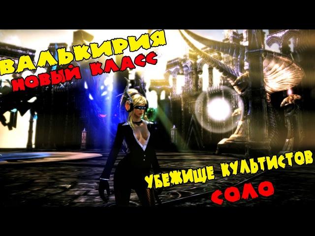 Tera Online: (СОЛО) Убежище Культистов НОВЫЙ КЛАСС ВАЛЬКИРИЯ New class Valkyrie