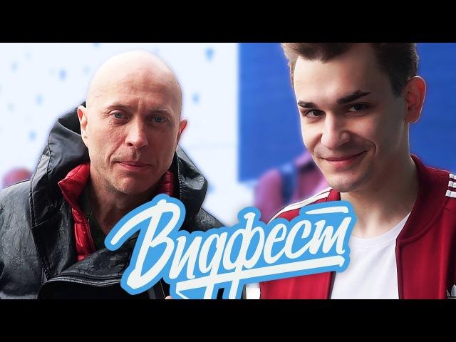 ВИДФЕСТ 2017   ДРУЖКО VS СОБОЛЕВ - РАЗБИТАЯ ДРУЖБА БЛОГЕРОВ