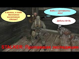 СТАЛКЕР: Пропавшая экспедиция |STALKER: The Lost Expedition и Константин Ступин