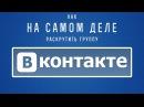 Раскрутка Вконтакте Как привлечь подписчиков в группу ВК и почему конкурсы лучше, чем накрутка
