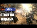 ОБЗОР Kingdom Under Fire 2 - Стоит ли ждать и что это за ММО такая?!