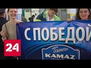 Триумфальное возвращение КАМАЗа: встреча чемпионов