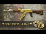 Макрос на золотой АК 47 прицел 2 0 сэнс 25