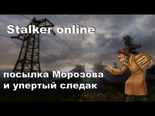 Сталкер Онлайн 17 посылка Морозова и упертый следак