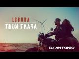 LOBODA  Твои Глаза DJ Antonio Extended REMIX