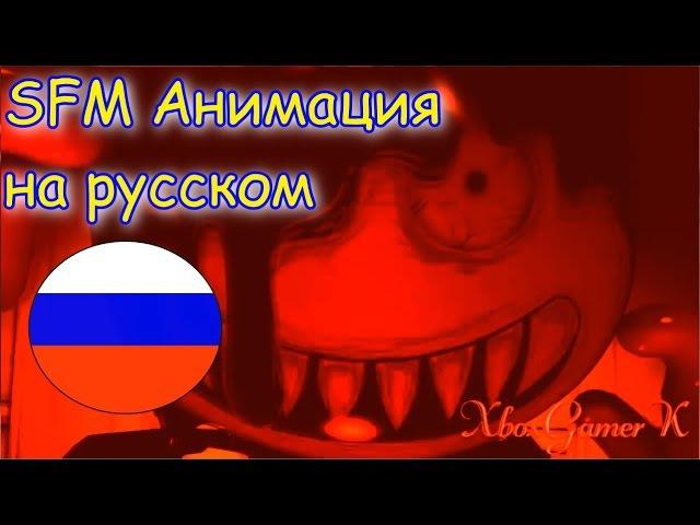 [SFM BENDY]Бенди и чернильная машина [Build Our Machine] перевод / песня на русском