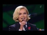 Полина Гагарина - Кукушка (live)