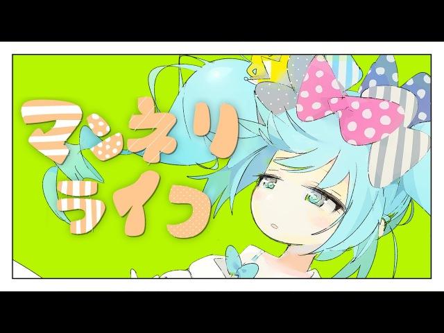 マンネリライフ(boring life) / ナナヲアカリ