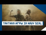 RAINBOW SIX SIEGE - Тактика игры за NAVY SEAL (Blackbeard &amp Valkyrie)