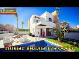 Новые виллы в Испании с бассейном, цена 175 000, недвижимость в Испании