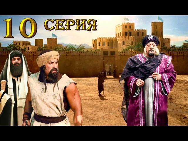 Новый Исламский фильм Хайбар 10 серия HD от студии atv