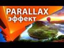 Объемная анимация для фотографии с эффектом параллакса в After Effects (3D слои) - AEplug 172