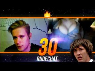 Видеочат - RUDECHAT #30 (Стриптиз Видеочат Сиськи ЧАТ РУЛЕТКА)