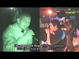 Заложники Веры - Мало причин • DVD «Хип Хоп В России № 1» 2004