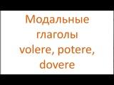 Модальные глаголы в итальянском языке volere, potere, dovere
