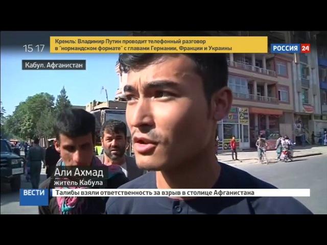 Новости на «Россия 24» • Сезон • Десятки людей лежали в крови на земле: очевидцы - о теракте в Кабуле