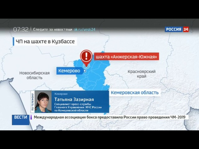 Новости на «Россия 24» • ЧП на шахте Анжерская-Южная: спасатели не прекращают поиски пропавшего шахтера.