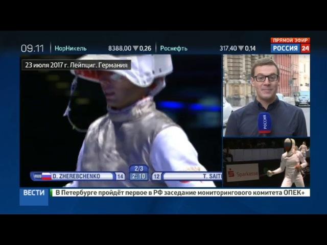 Новости на «Россия 24» • Сезон • Темные лошадки сборной по фехтованию завоевали золотые медали чемпионата мира