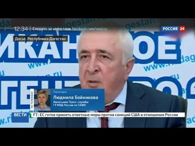 Новости на «Россия 24» • Сезон • Двое дагестанцев похитили министра ЖКХ