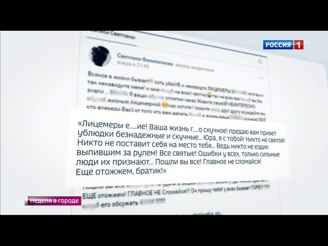 Вести-Москва • Сезон 1 • Свидетельница по делу о громком ДТП напала на журналистов