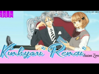 Kinkyori Renai Season Zero Cap11   DoramasTC4ever
