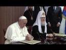 Патриарх Кирилл и Папа Римский Франциск подписали Совместное заявление