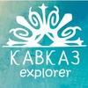 Кавказ Explorer. Активный отдых на Кавказе.