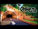 Тоннель через скалу в майнкрафт -  Серия 15.1 - Строительный креатив 2