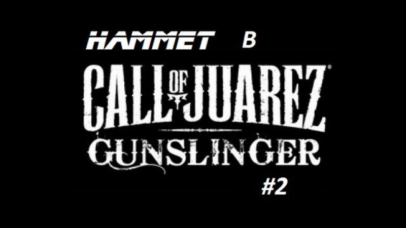 Hammet в Call of Juarez - Gunslinger 2