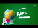 День знаний на канале Карусель