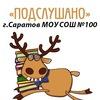 Подслушано Школа №100 г.Саратов
