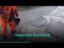 Транспорт министрлигинин беш кызматкери жолдордун чуңкурлары сапатсыз оңдолгону тууралуу видеодон кийин иштен кетирилди
