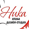 Ателье НИКА Новосибирск | Индивидуальный пошив
