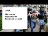 РБК: Массовые задержания 12 июня в Москве