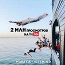Дмитрий Монатик фото #37
