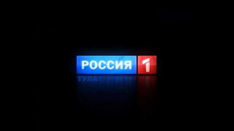 Переход с России-1 на ГТРК Тула (27.02.2017)