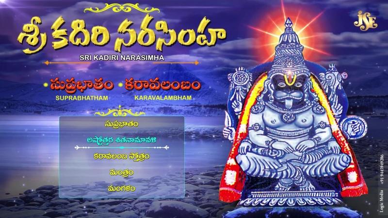 Sri Kadiri Narasimha Suprabatham Karavalambam Narasimha Swamy Telugu Devotional Songs Jukebox