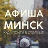 Бесплатный Минск