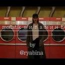 Дмитрий Монатик фото #39