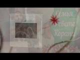 Семья в свете Корана и Сунны _ Доктор Камаль эль-Зант Cкоро на канале HUDA RUS