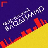 Логотип Творческий Владимир