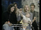 Nirvana - 1993 интервью (RUS. sub.)