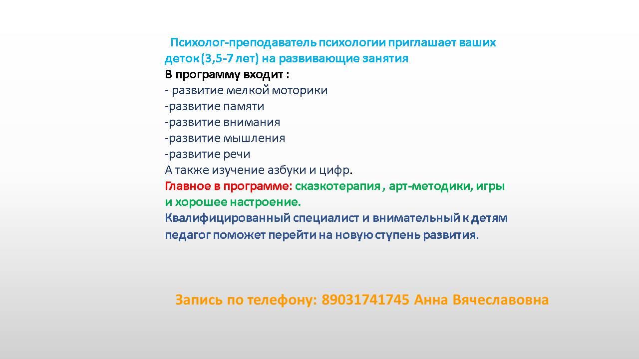 """студия детского развития """"Интиллект"""""""