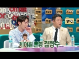 [RADIO STAR] 라디오스타 - Why did Kim Tae-woo receive daddy phone because of Hwang Chi-yeul؟20170628[1]