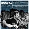Тимофей Яровиков   Москва   4 июля