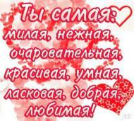 Ты самая-самая!!!