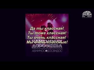 Настя Каменских и Надя Дорофеева - Абнимос⁄Досвидос (Lyrics, Текст Песни)
